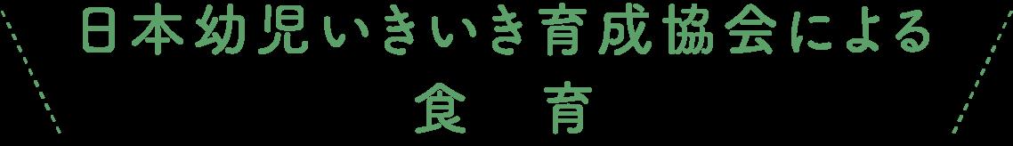 日本幼児脂質栄養学協会による食   育